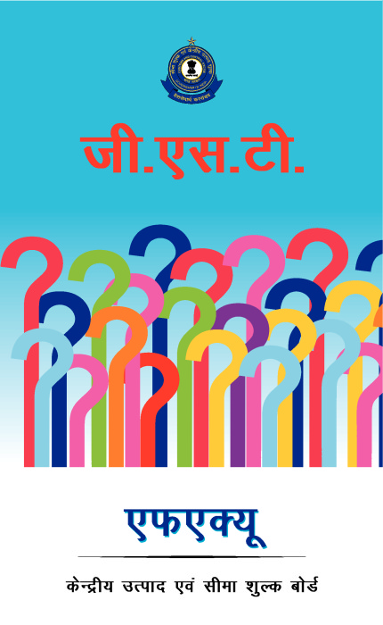 Essay on help gst in hindi pdf