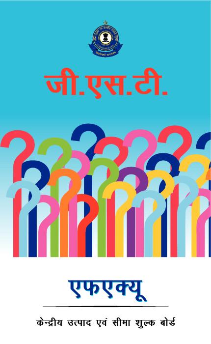 Essay on help gst in hindi pdf