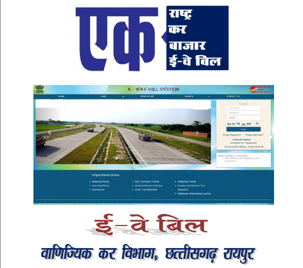 Bill e pdf way