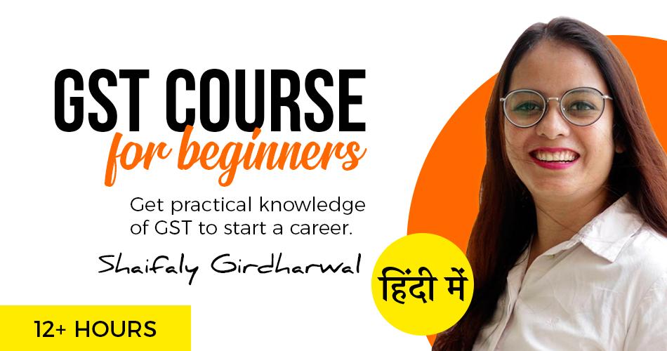 gst course beginners